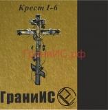 Крест I - 6
