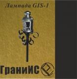 Лампада GIS - 1