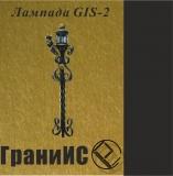 Лампада GIS - 2