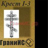 Крест I - 3