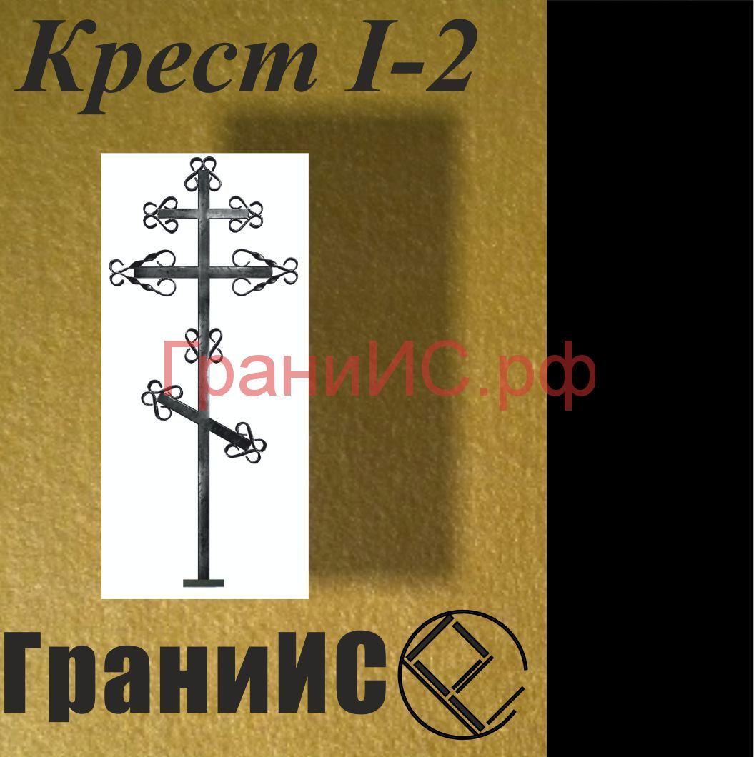 Крест I - 2