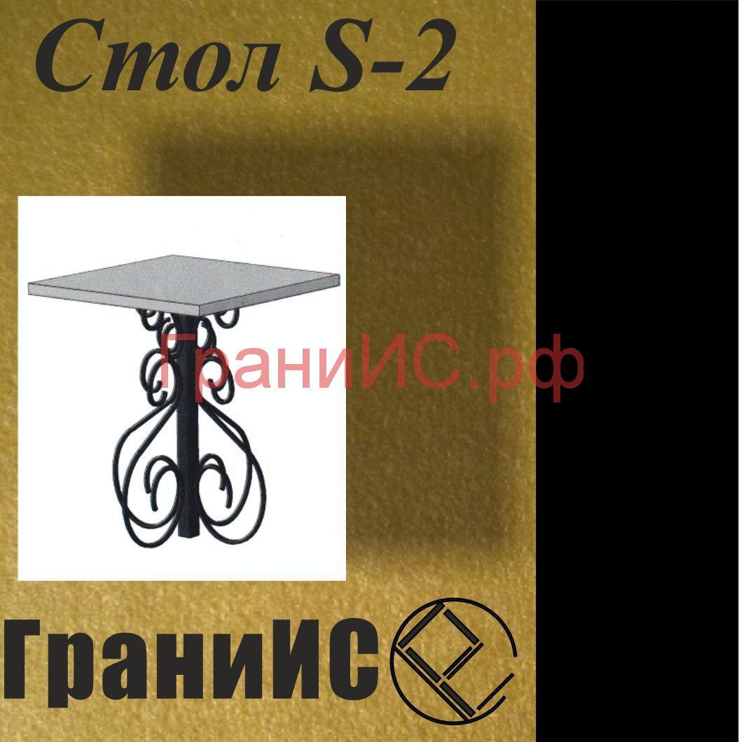 Стол S - 2