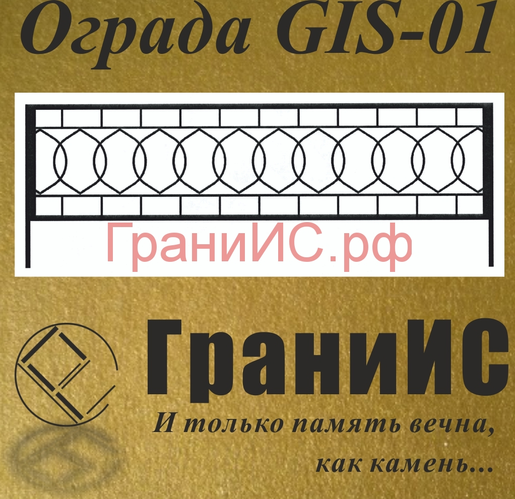 Ограда G - 01