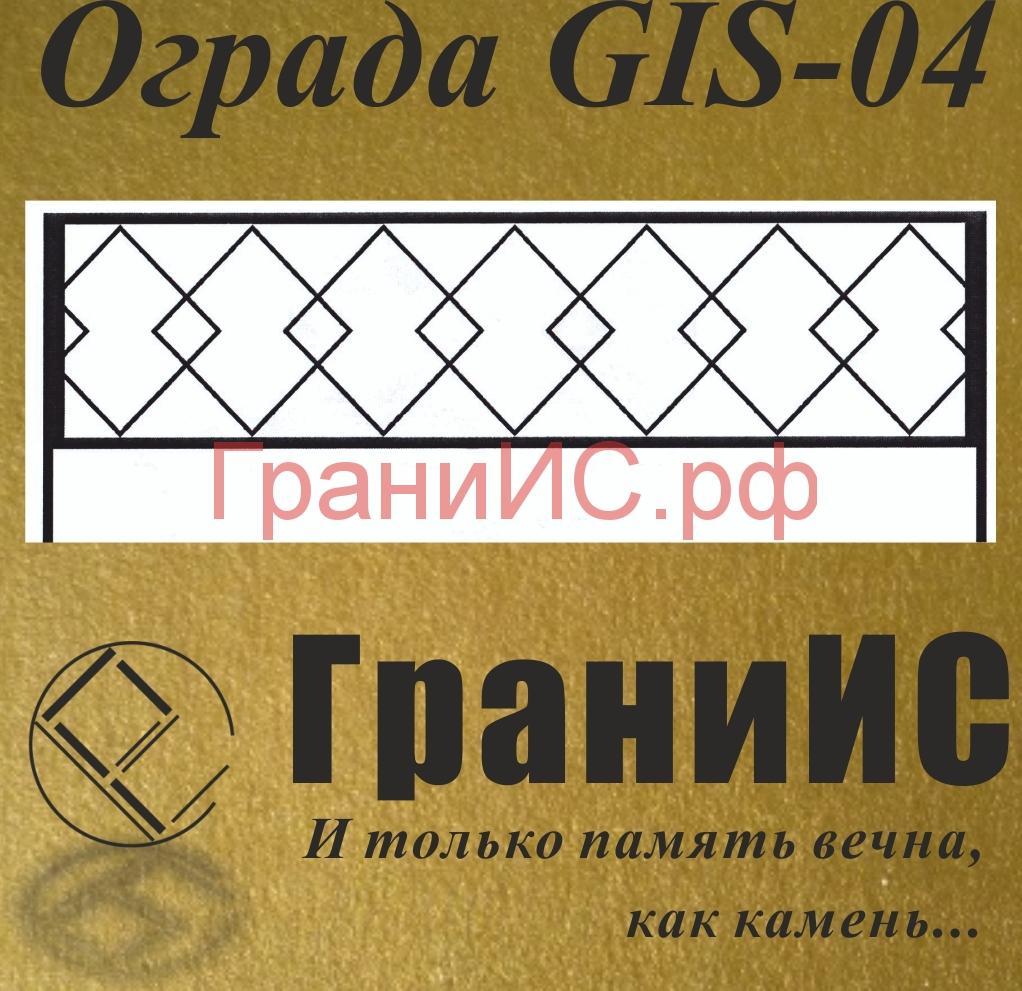 Ограда G - 04
