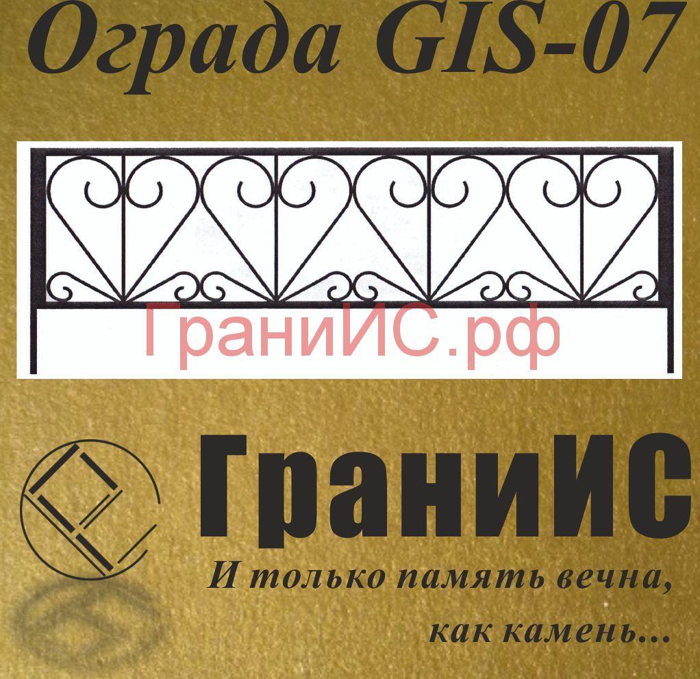 Ограда G - 07