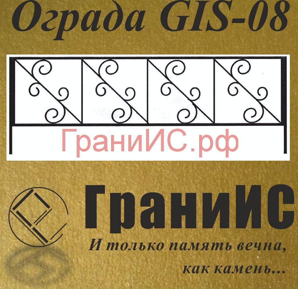 Ограда G - 08