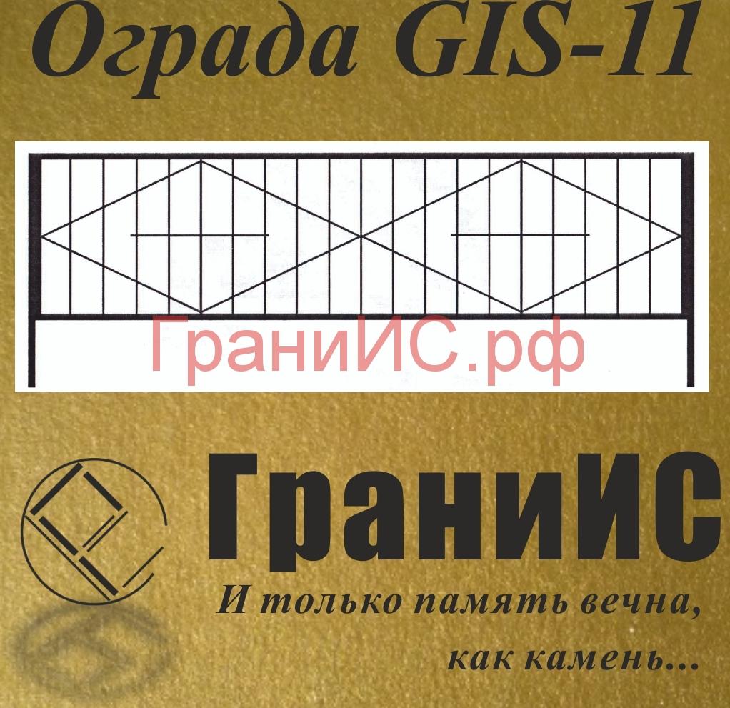 Ограда G - 11