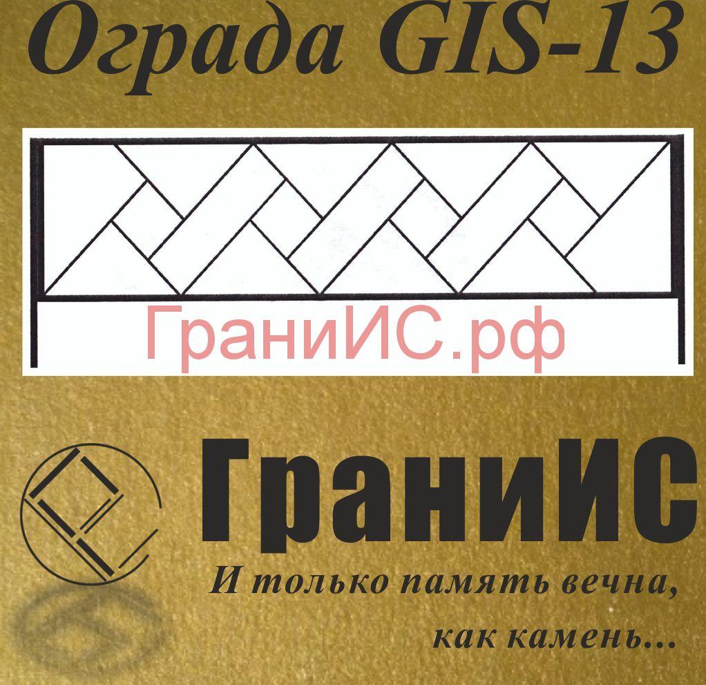 Ограда G - 13