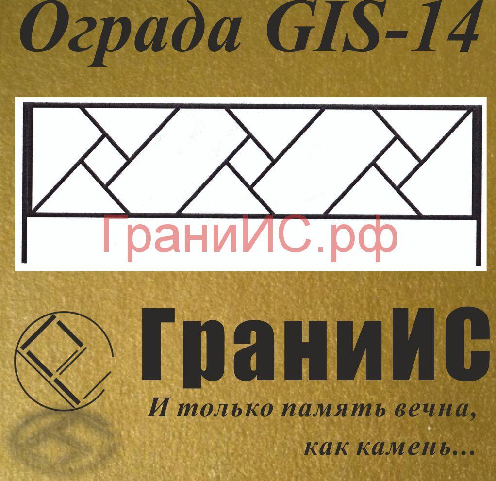 Ограда G - 14