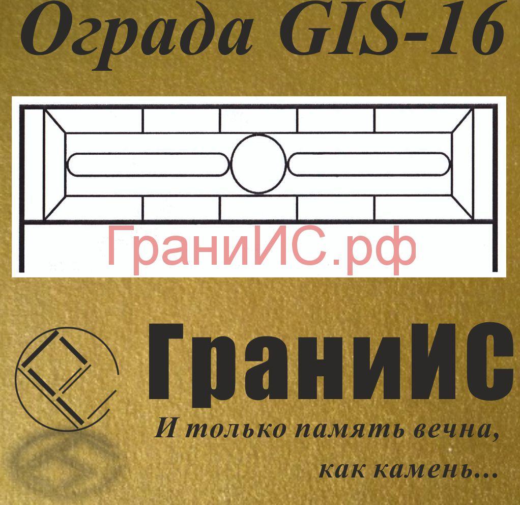 Ограда G - 16