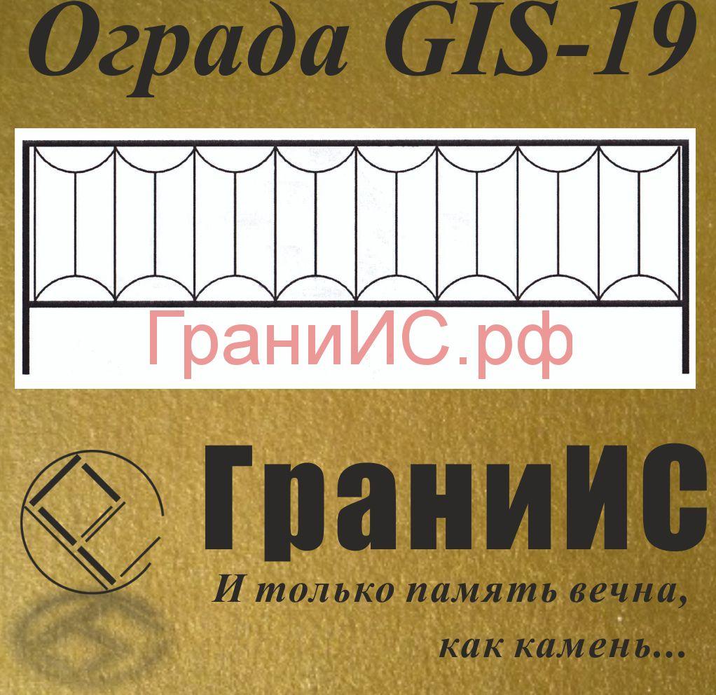 Ограда G - 19