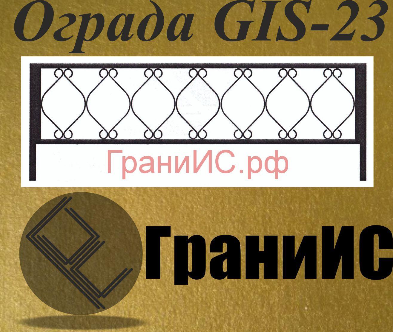 Ограда G - 23