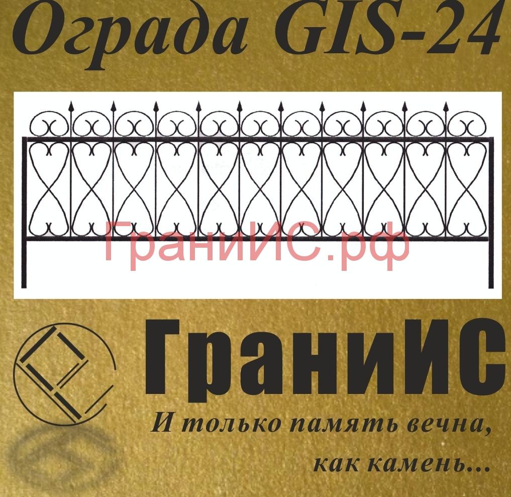 Ограда G - 24