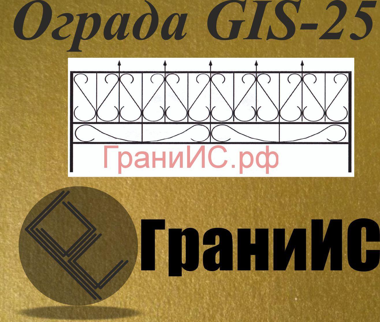 Ограда G - 25