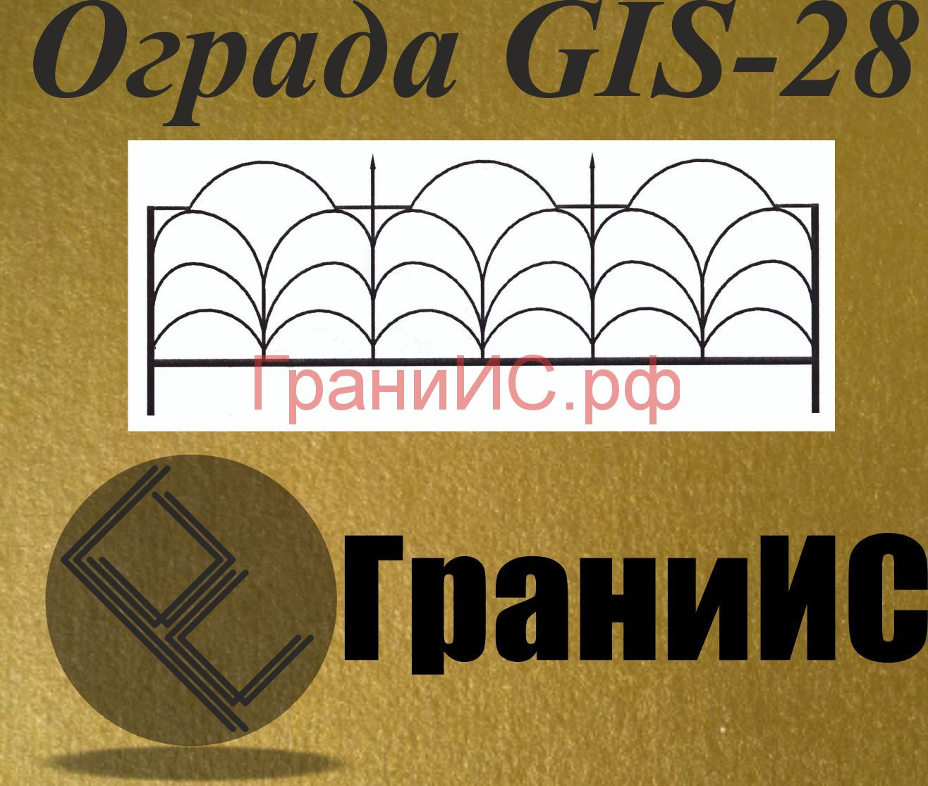 Ограда G - 28