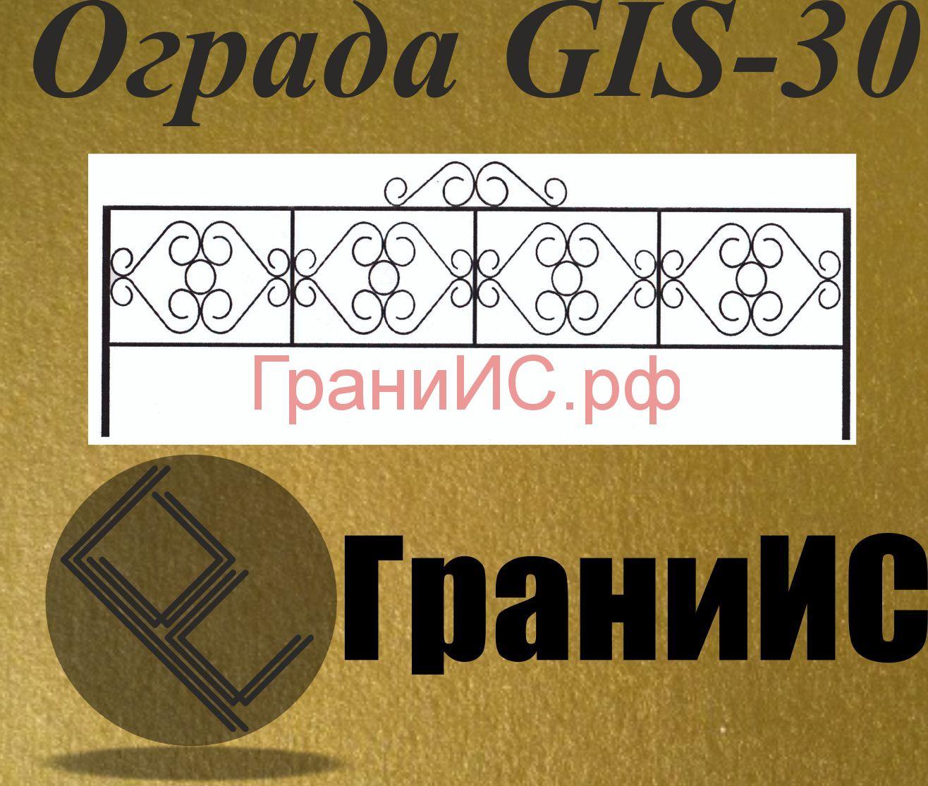Ограда G - 30