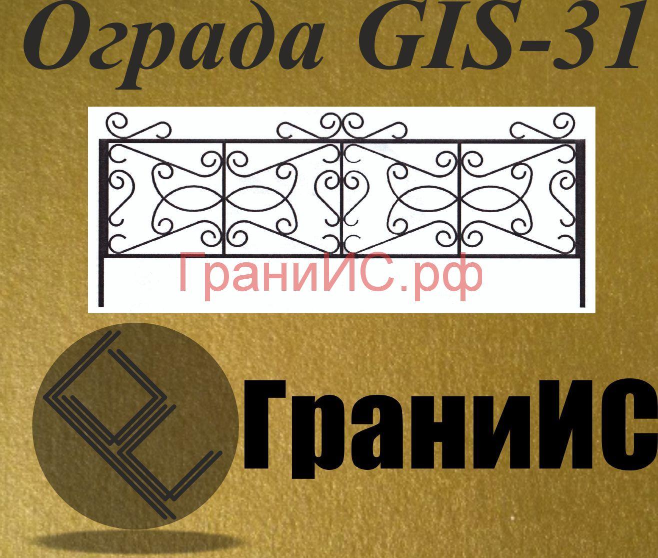 Ограда G - 31