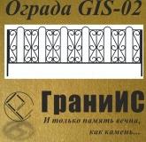 Ограда G - 02