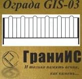 Ограда G - 03