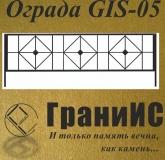 Ограда G - 05