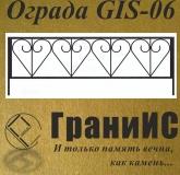 Ограда G - 06