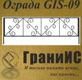 Ограда G - 09