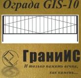 Ограда G - 10