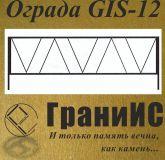 Ограда G - 12
