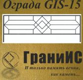 Ограда G - 15