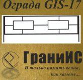 Ограда G - 17