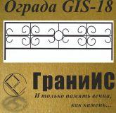 Ограда G - 18