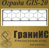 Ограда G - 20
