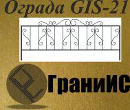 Ограда G - 21