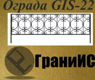 Ограда G - 22
