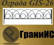 Ограда G - 26