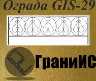 Ограда G - 29