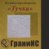 """""""Тучка"""""""